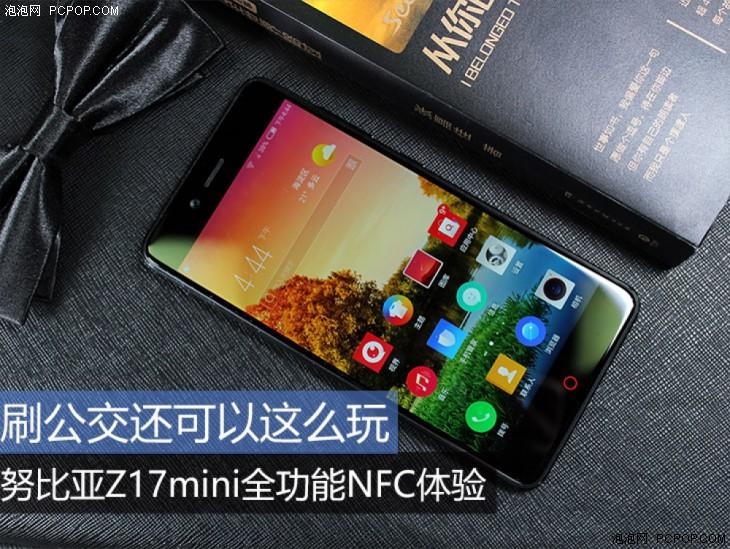 刷公交还可以这么玩 努比亚Z17mini全功能NFC体验