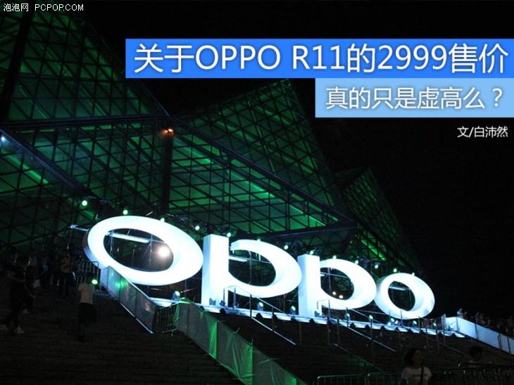 关于OPPO R11的2999售价 真的只是虚高么?