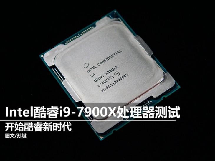 开启酷睿新时代 Intel Core i9-7900X处理器性能测试