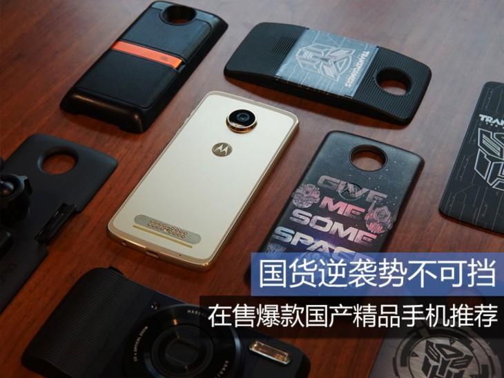 国货逆袭势不可挡 在售爆款国产精品手机推荐