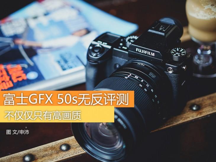 中画幅也能做到如此轻巧? 富士GFX 50S无反评测