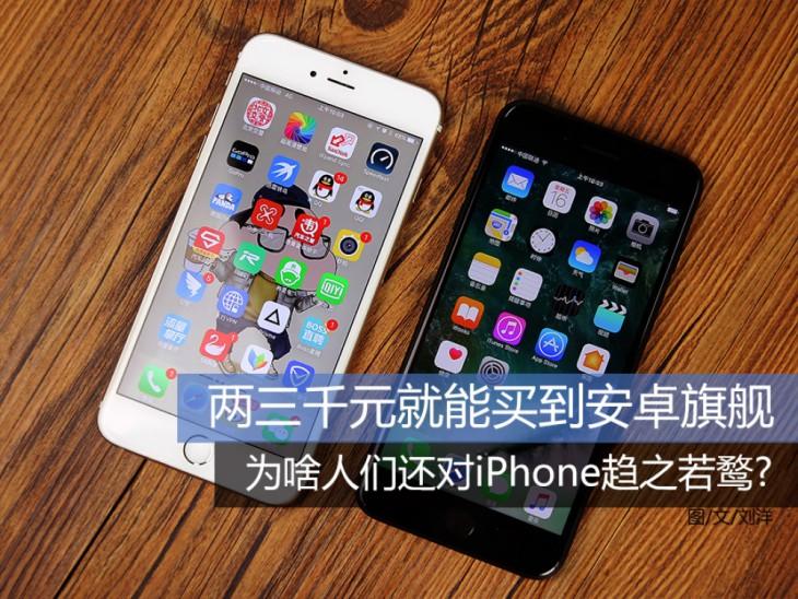 两三千元就能买到安卓旗舰 为啥人们还对iPhone趋之若鹜?