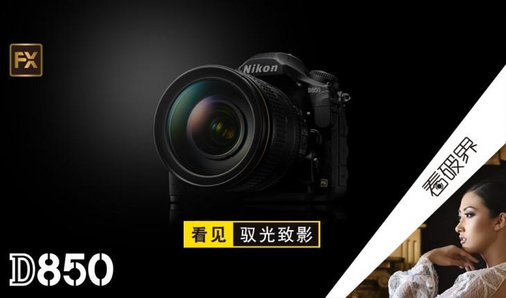 尼康FX格式数码单镜反光相机D850发布