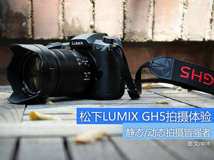 动・静皆强者 松下LUMIX GH5旗舰无反拍摄体验