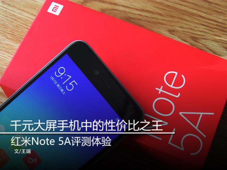 千元大屏手机中的性价比之王 红米Note 5A评测体验