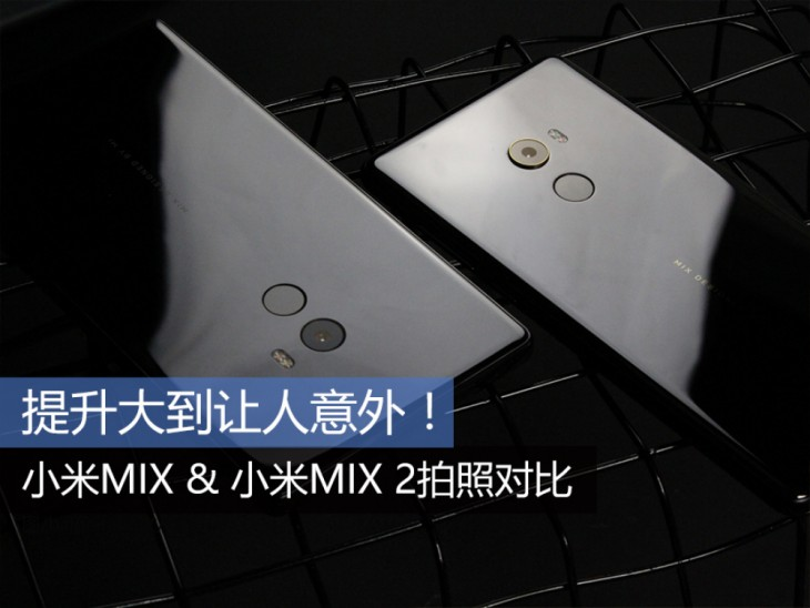小米MIX & 小米MIX 2拍照对比:提升大到让人意外!