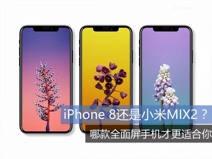 iPhone 8还是小米MIX2  哪款全面屏手机才更适合你?