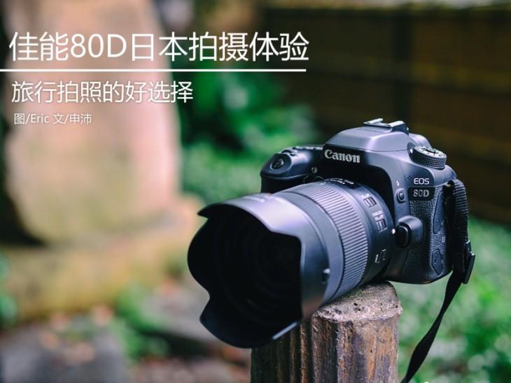 旅行拍照的好选择 佳能EOS 80D记录东京的古典与现代