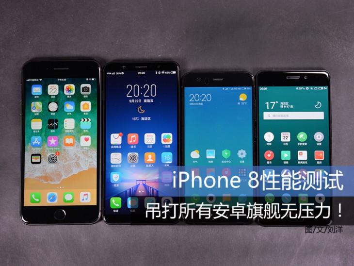iPhone 8性能测试:吊打所有安卓手机无压力!