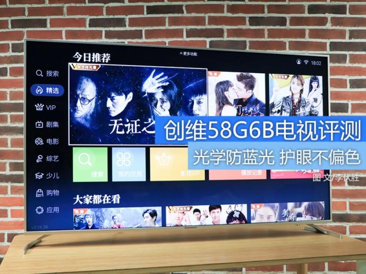 开启健康视界 创维58G6B光学防蓝光电视评测