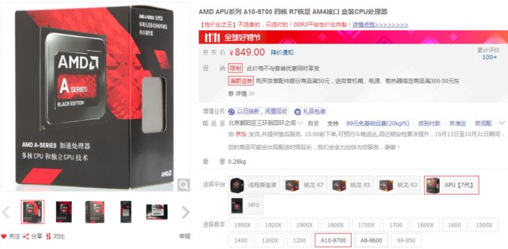 ...合平台APU A10 9700 京东热卖