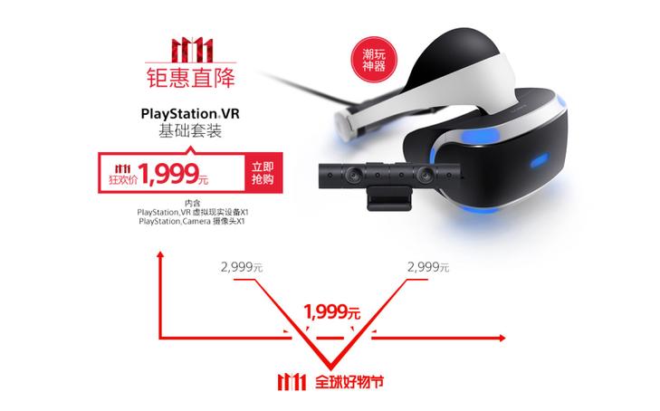 (京东PS VR惊喜价)-PlayStation公布双11狂欢低价,1699元秒杀PS4