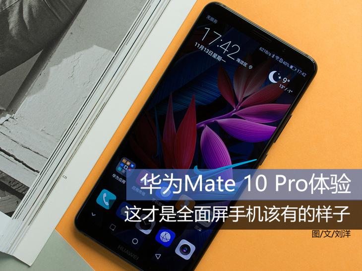华为Mate 10 Pro体验:这才是全面屏手机该有的样子