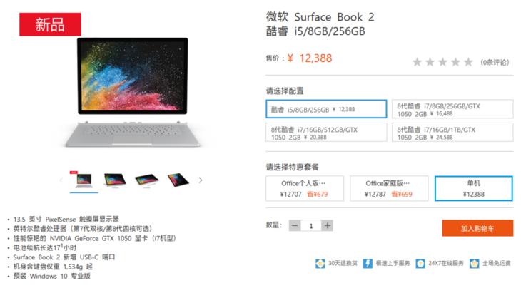新老Surface Book对比评测:依然是最强的存在,但没有突破的照片 - 13