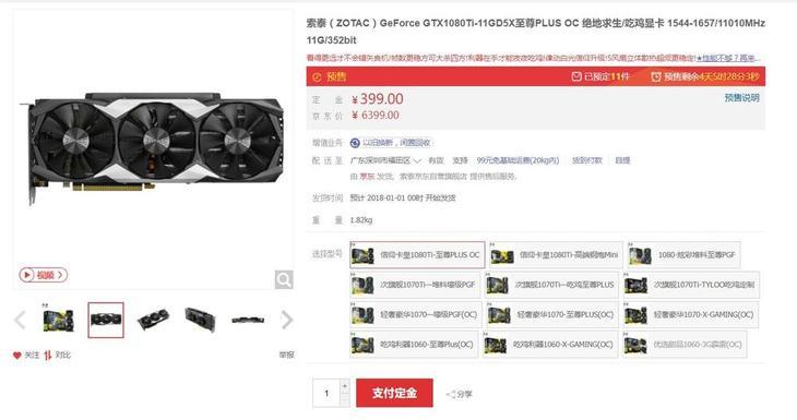性能强悍 索泰 GTX 1080Ti 至尊PLUS OC显卡京东预售