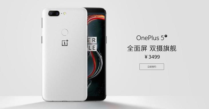 """""""白""""里挑一  OnePlus 5T砂岩白版发布 1月9日开抢"""
