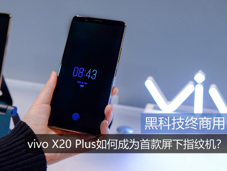 黑科技终商用  vivo X20 Plus如何成为首款屏下指纹机?