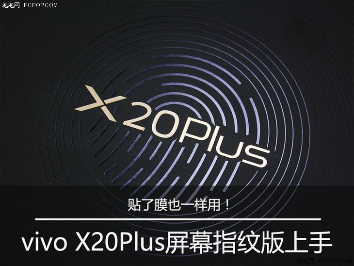 vivo X20Plus屏幕指纹版上手体验:贴了膜也一样用!