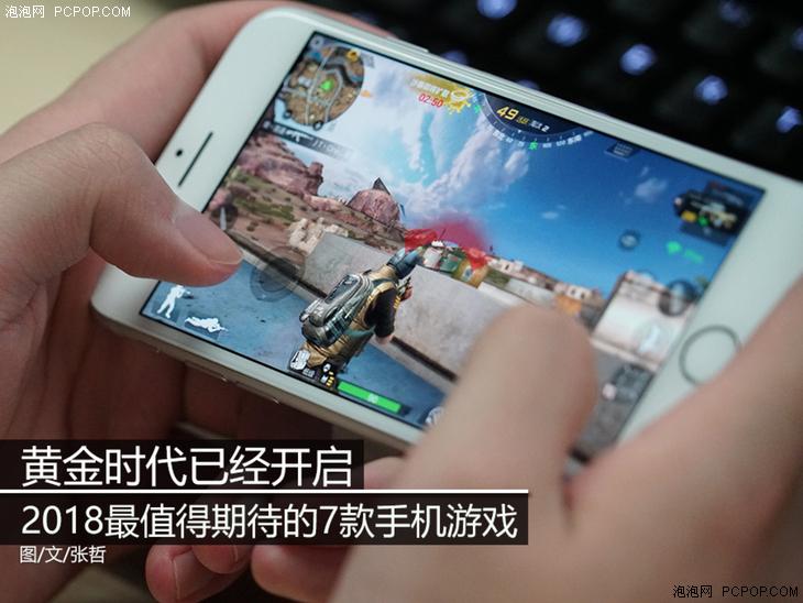 """黄金时代已经开启 2018最值得期待的7款手机游戏"""""""
