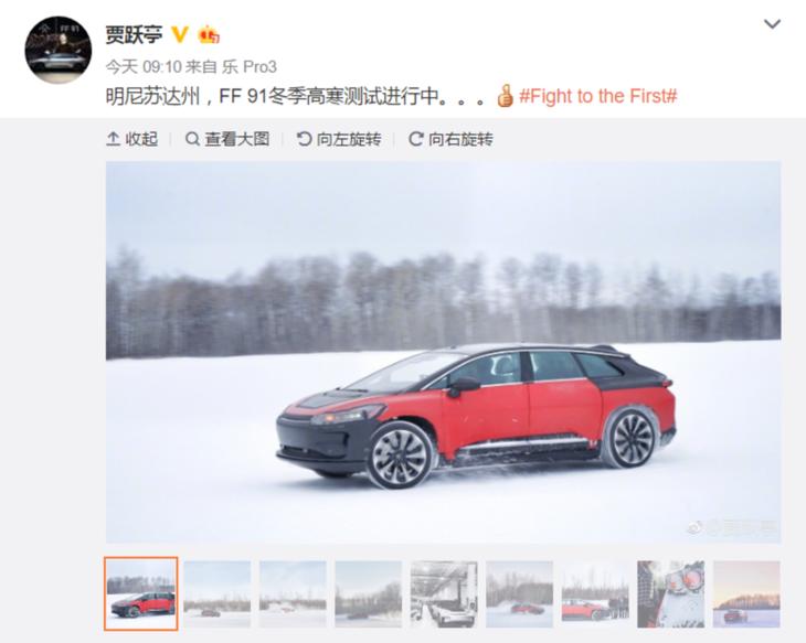 贾跃亭微博爆料:FF 91正在进行冬季高寒测试