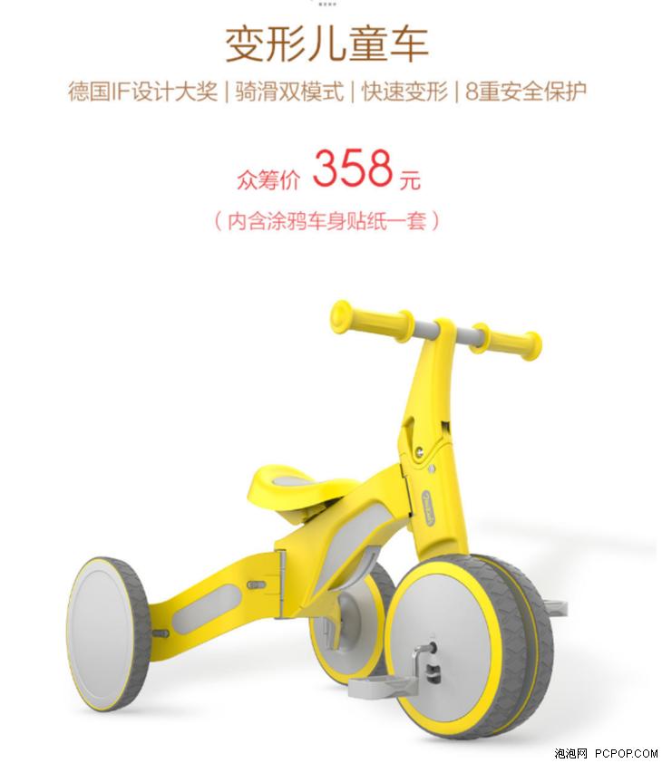 358元!小米众筹上线变形儿童车:支持骑滑双模