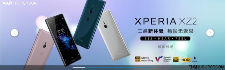 索尼Xperia XZ2登录中国官网 预示着新品即将发布