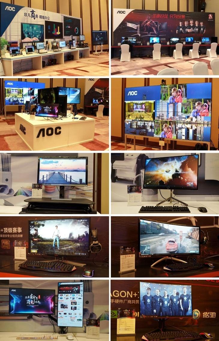 aoc视讯精品展区展示了丰富的新品