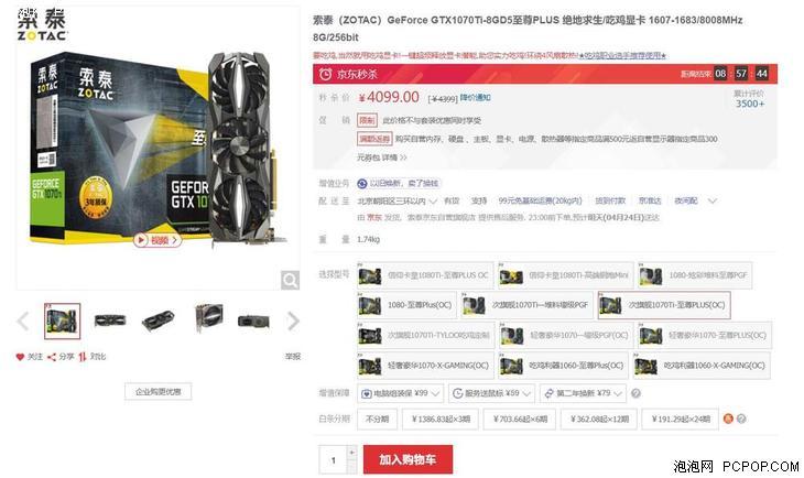 索泰 GTX 1070Ti-8GD5 至尊PLUS 显卡京东限时促销