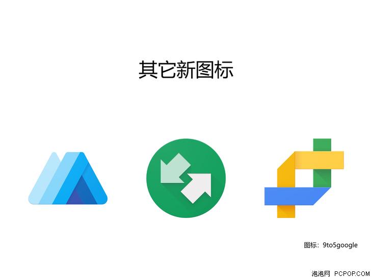 新设计语言前瞻 多个新谷歌APP图标曝光