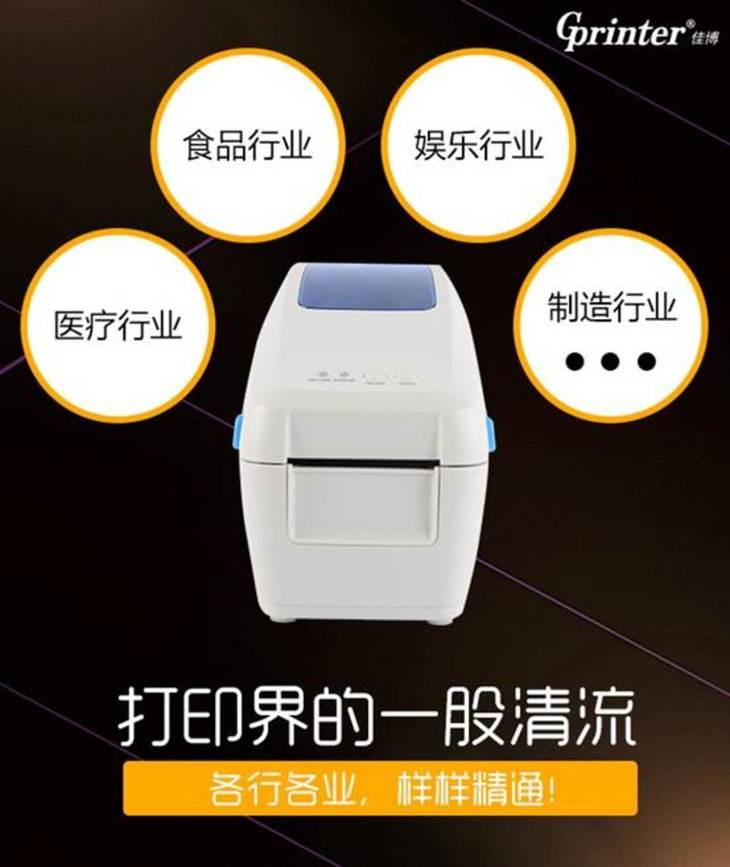 佳博热敏腕带打印机,功能多,操作简单