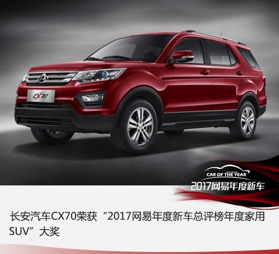长安汽车CX70荣获年度家用SUV大奖高清图片