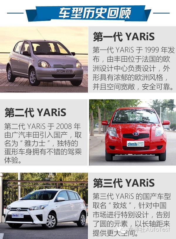 2016广州车展 实拍广汽丰田致享 填补小型三厢车高清图片