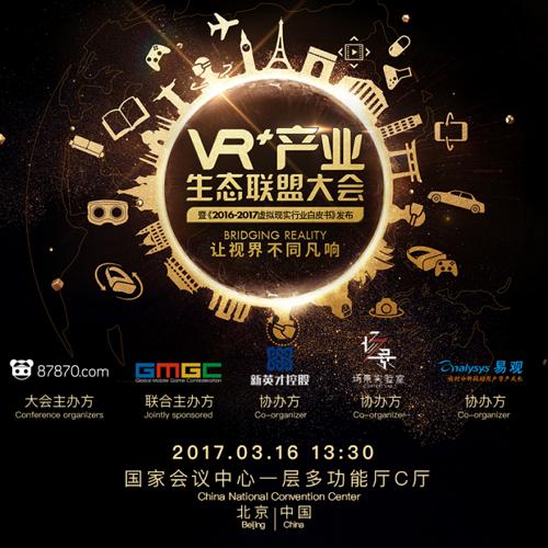 共绘中国VR新图景87870VR+产业生态联盟大会盛大开启