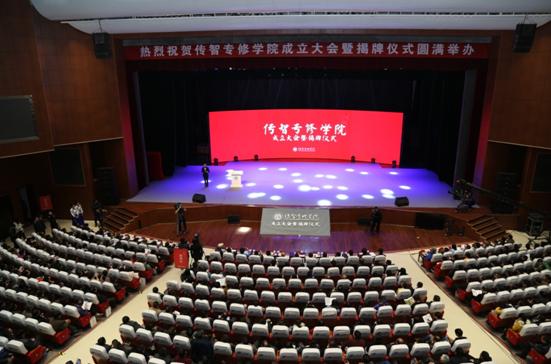 传智专修学院在江苏沭阳成立