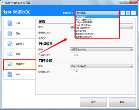 PDF虚拟打印机怎么用?最简单的PDF虚拟打印机使用教程