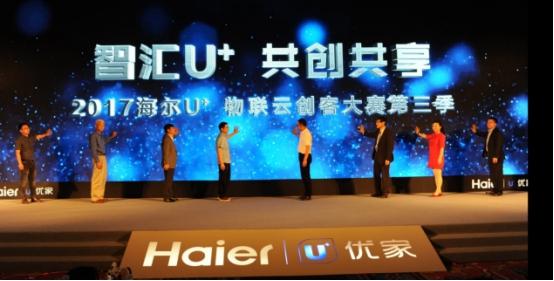 海尔联合OCF启动创客大赛 U+云芯助力企业物联网升级