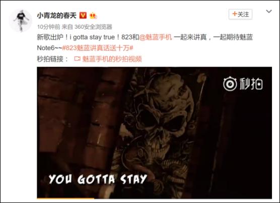 小青龙新歌STAY TRUE首发 实力助攻魅蓝Note6