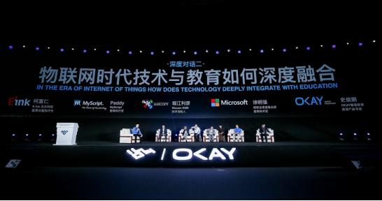 科技助力智能教育_Wacom亮相2017世界物联网博览会智慧教育峰会
