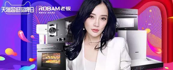 老板电器×天猫超级品牌日:探索智能厨房电器新零售之路