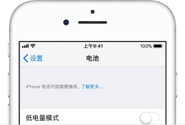 苹果更换电池政策放宽 怎么判断你的iphone是否需更换