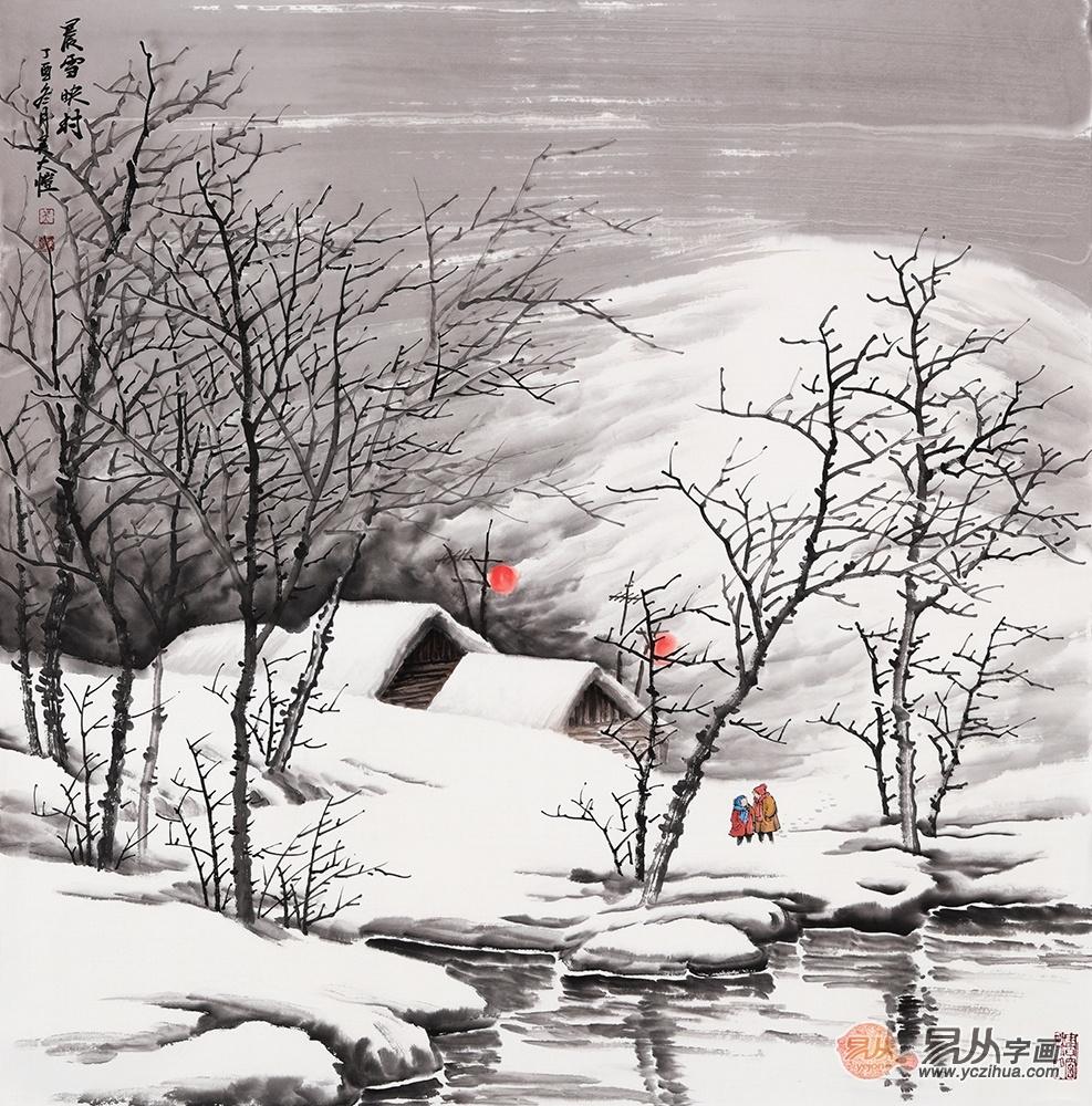 雪景山水画 吴大恺力作新品国画《晨雪映村》作品出自:【易从网】图片