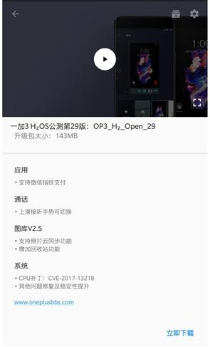 一加手机3氢OS第29版更新:新增微信指纹支付