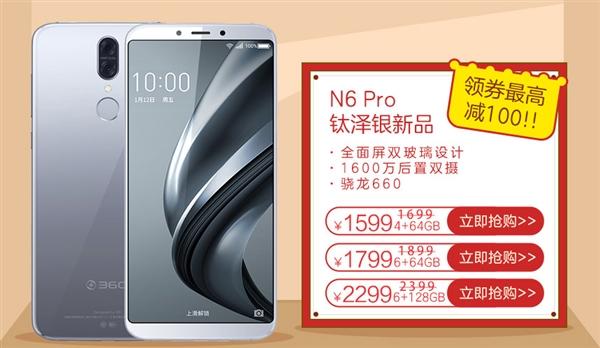 骁龙660+6G内存!360 N6 Pro直降100元