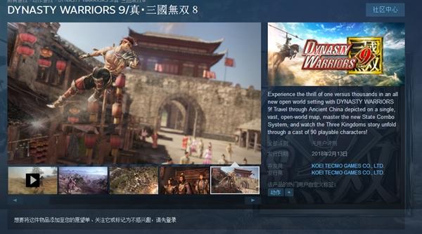 349元:《真三国无双8》上线Steam 不支持中文