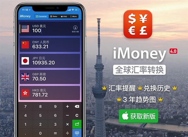 史上最好用!iMoney·全球汇率转换4.0版发布:新功能怒赞