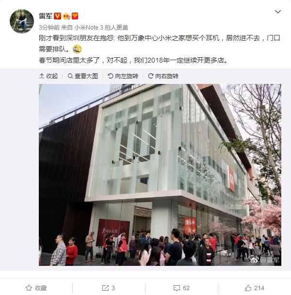 春节深圳小米之家爆满 网友:居然挤不进去