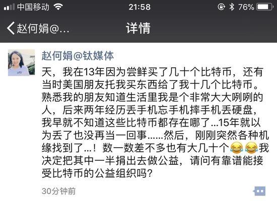 钛媒体创始人赵何娟找回几十个比特币 欲捐一半