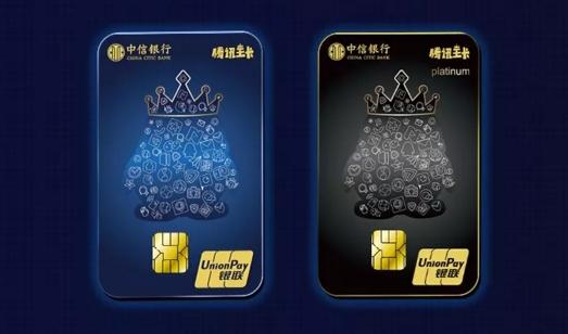 腾讯王卡信用卡推出:免年费、送1年大王月租