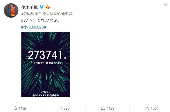 小米MIX 2S确认3月27日发布!国内首发骁龙845 跑分27万