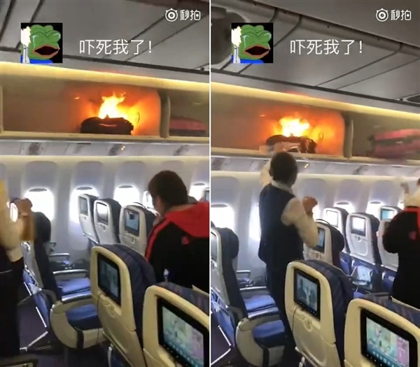 移动电源飞机上突然起火!涉事旅客被带走调查